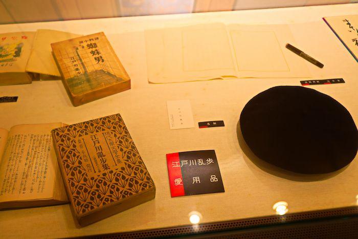 Rampo Museum
